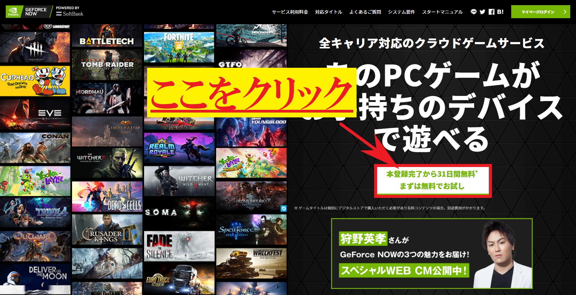 GeForce NOW 公式サイト